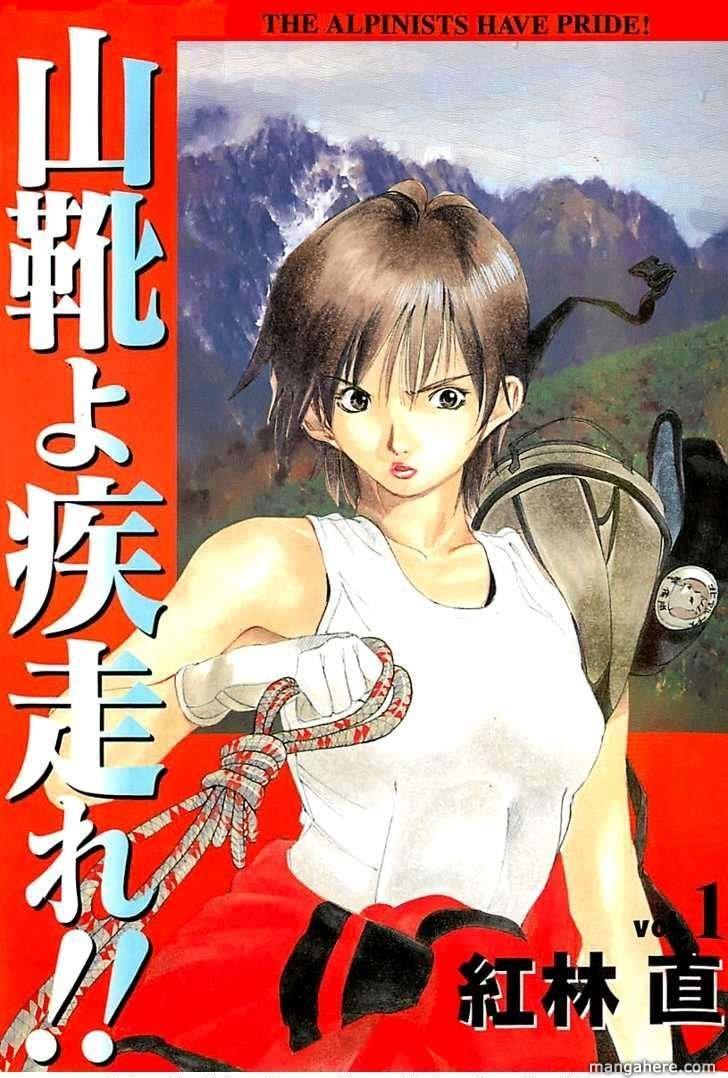 Yamagutsu Yo Hashire!! 1 Page 1