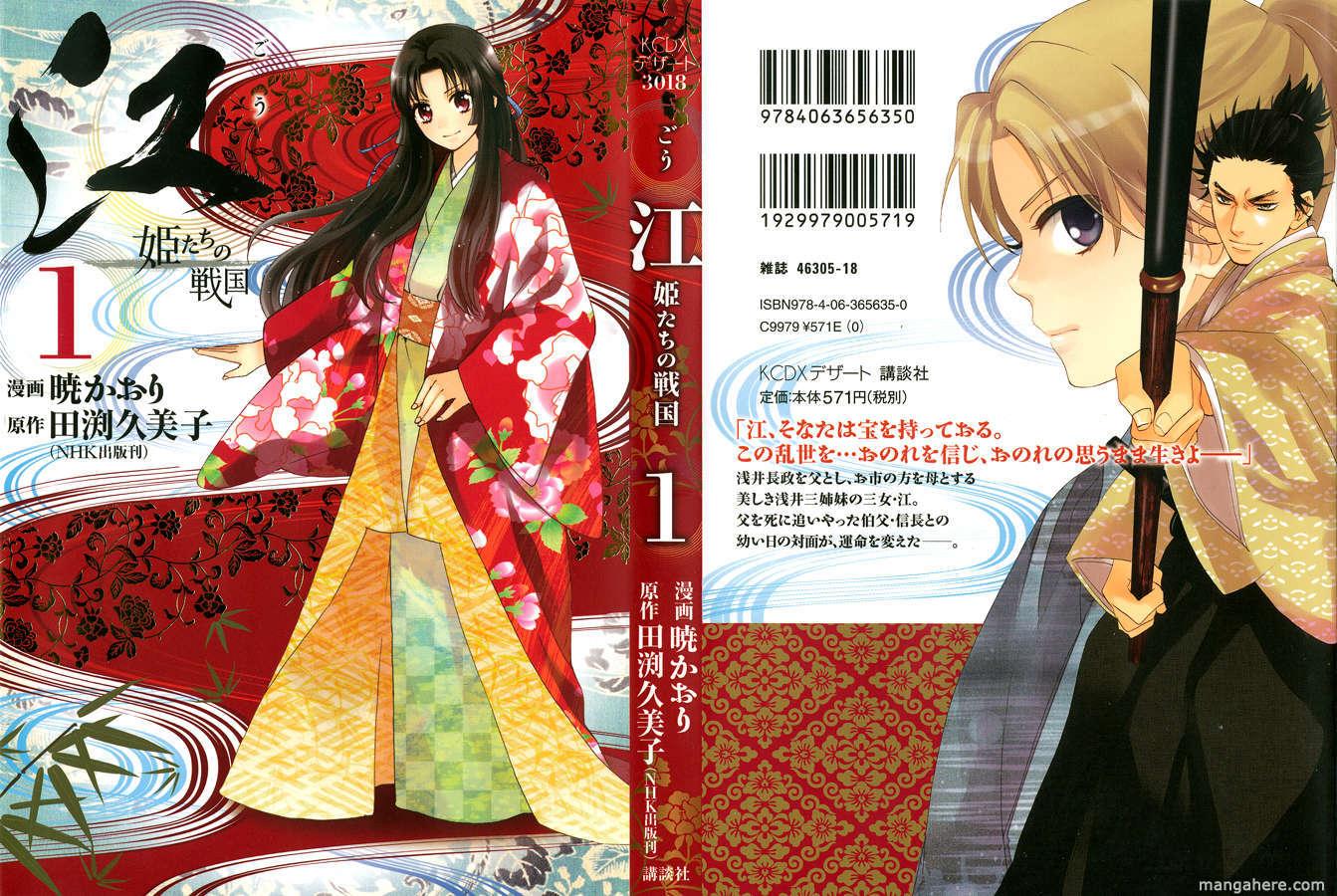 Gou - Himetachi no Sengoku 1.1 Page 1