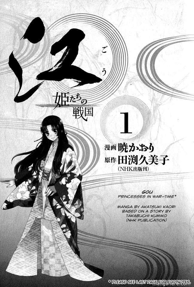 Gou - Himetachi no Sengoku 1.1 Page 2