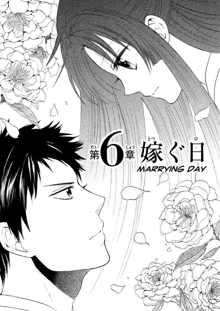 Gou - Himetachi no Sengoku 6 Page 1
