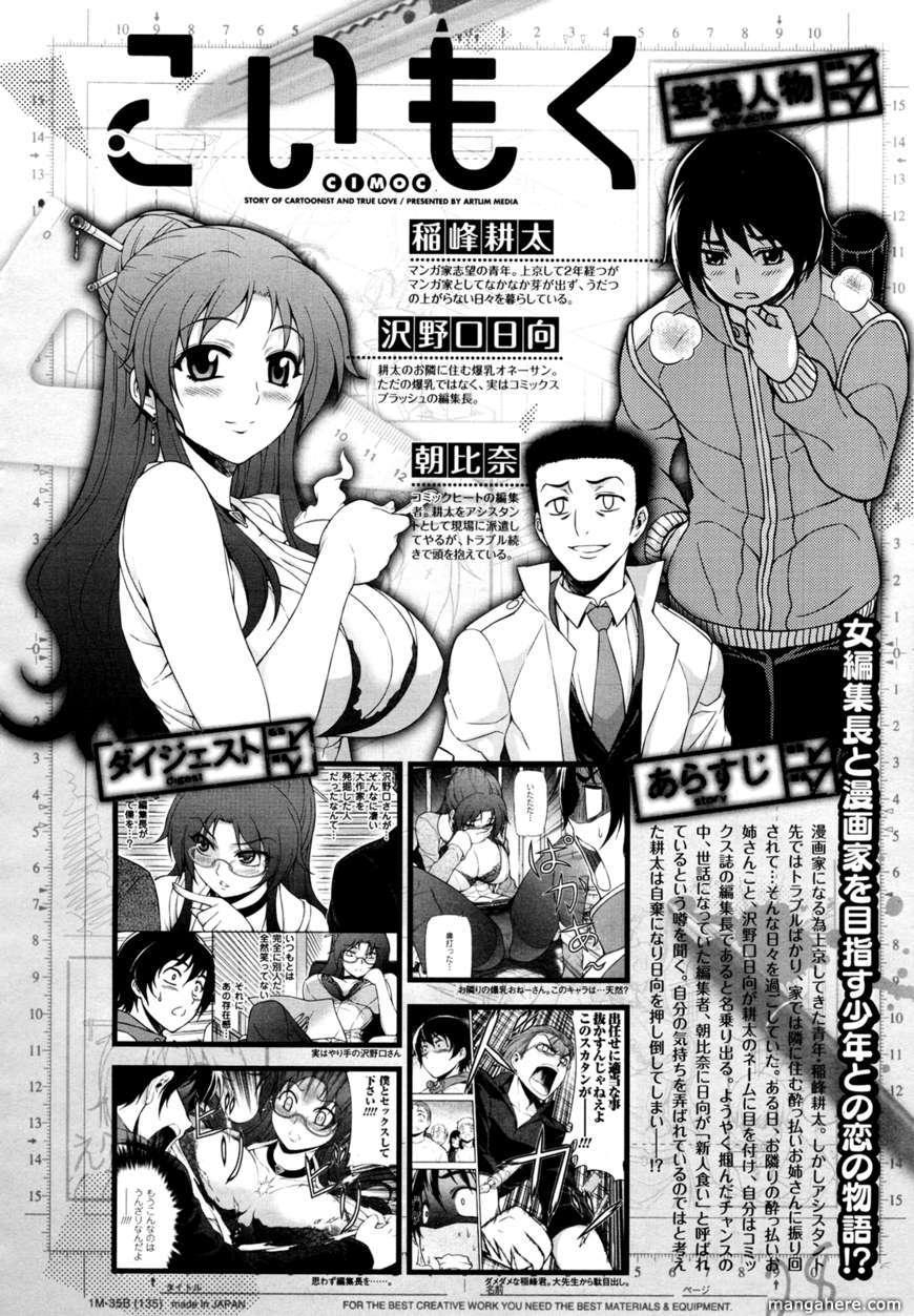 Koimoku 2 Page 2