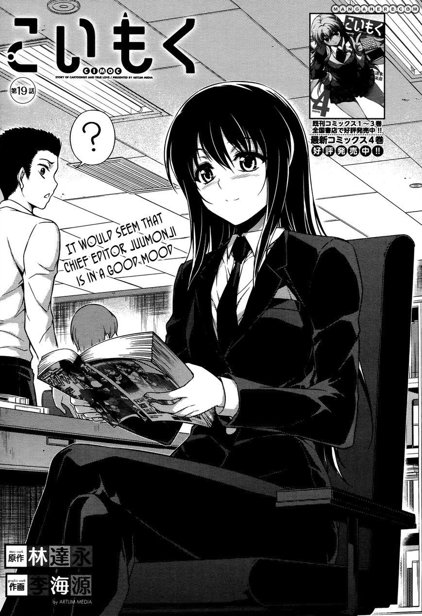 Koimoku 19 Page 2