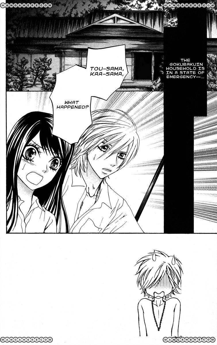 Ojousama Wa Oyomesama 16 Page 2