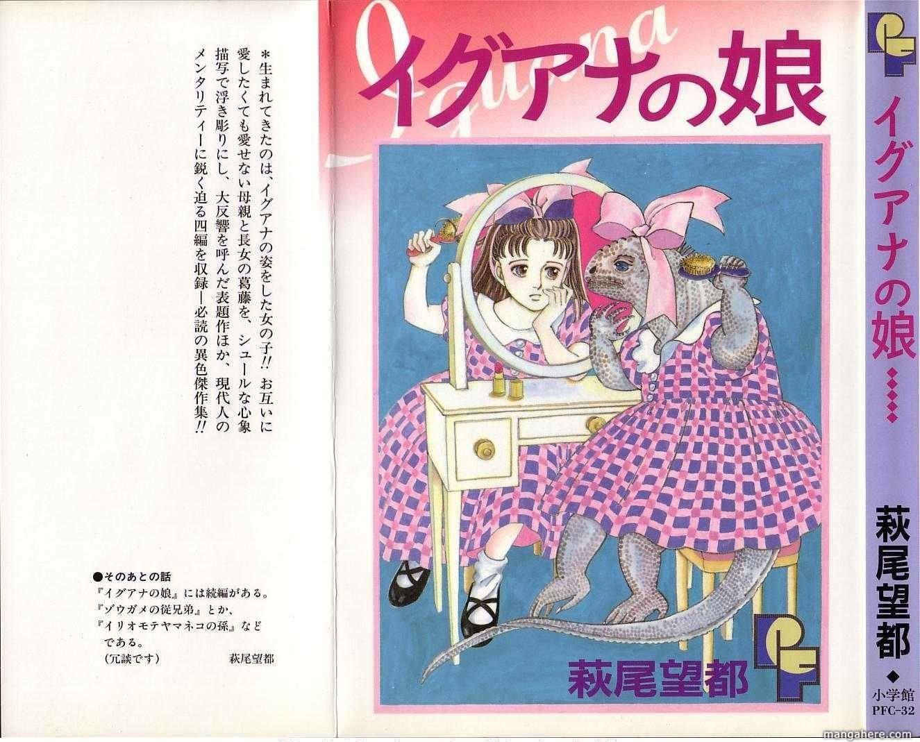 Iguana No Musume 1 Page 1