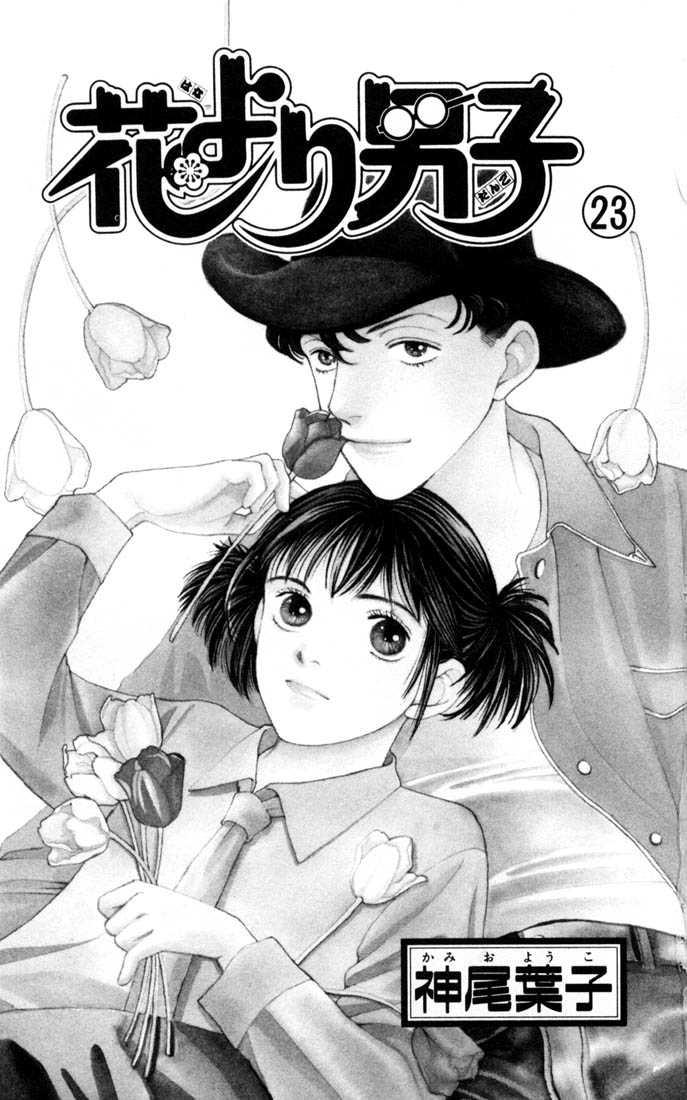 Hana Yori Dango 23 Page 2
