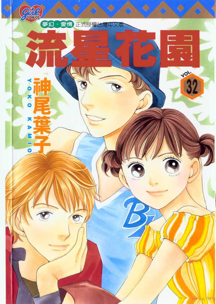 Hana Yori Dango 32 Page 1