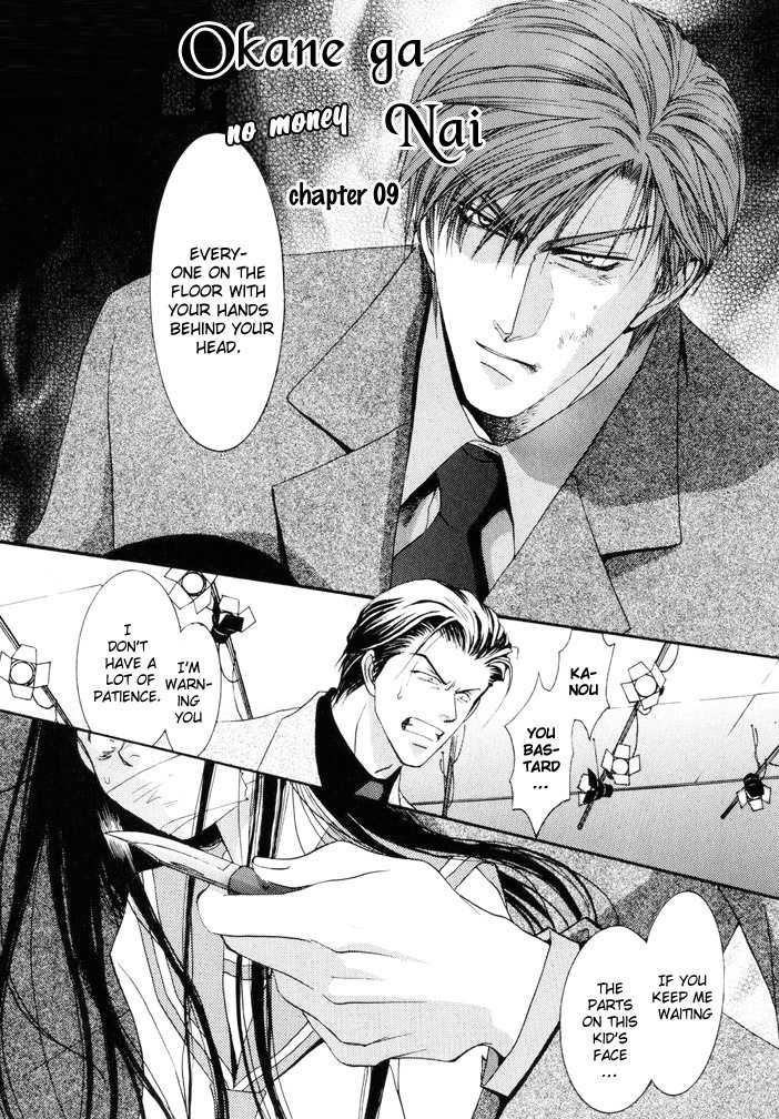 Okane Ga Nai 4 Page 1