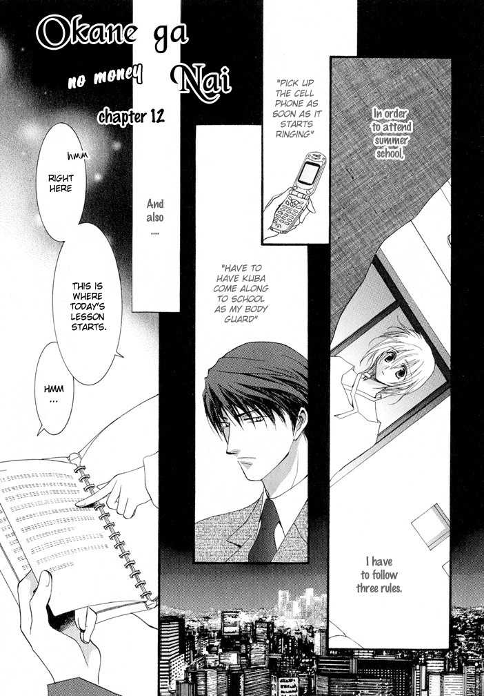 Okane Ga Nai 2 Page 2