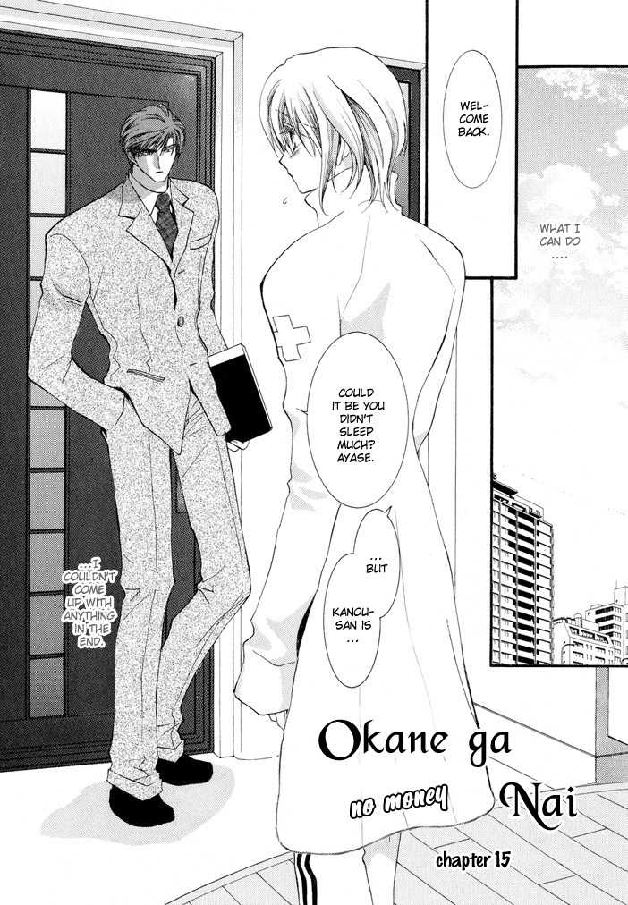 Okane Ga Nai 5 Page 2