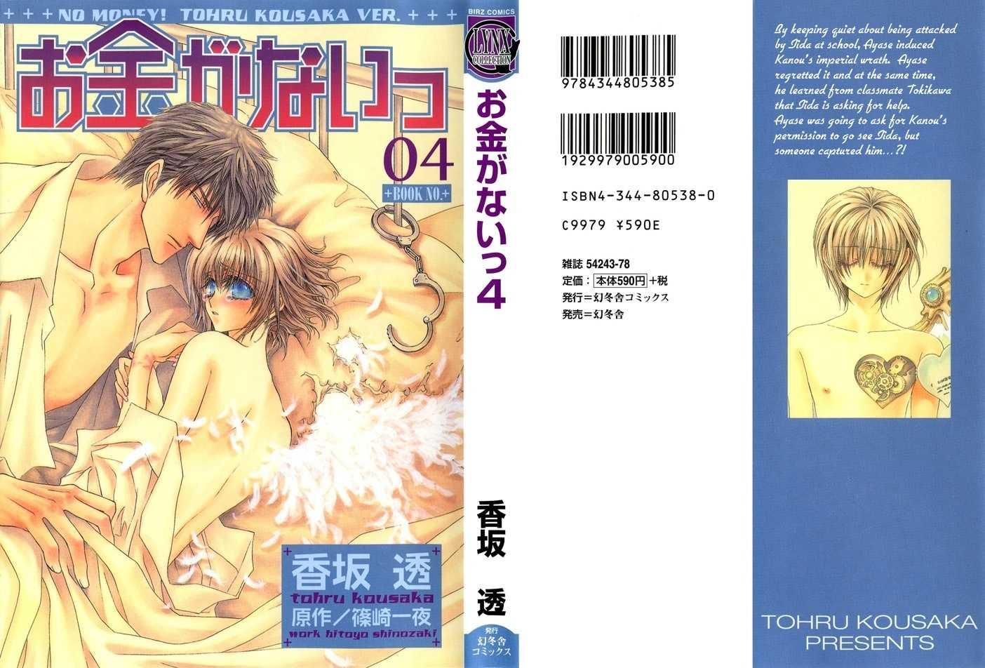 Okane Ga Nai 1 Page 1