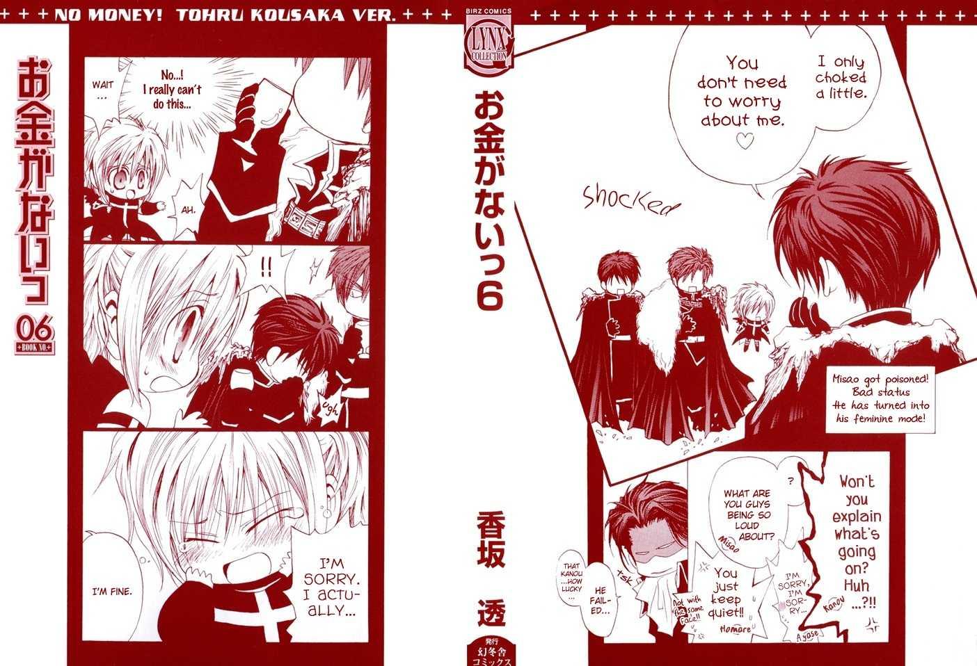 Okane Ga Nai 1 Page 2
