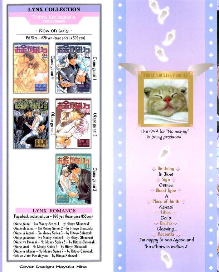 Okane Ga Nai 1 Page 3