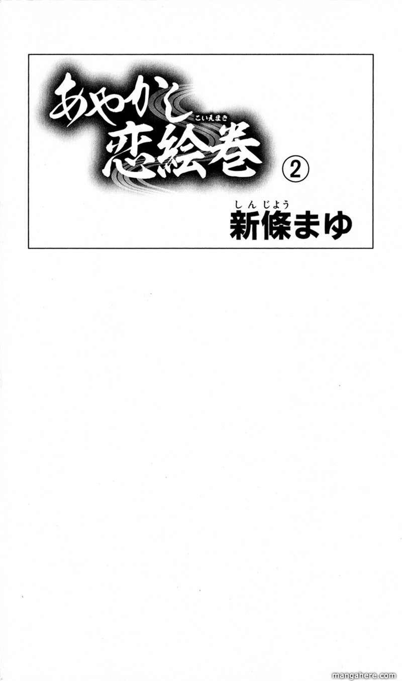 Ayakashi Koi Emaki 4 Page 3
