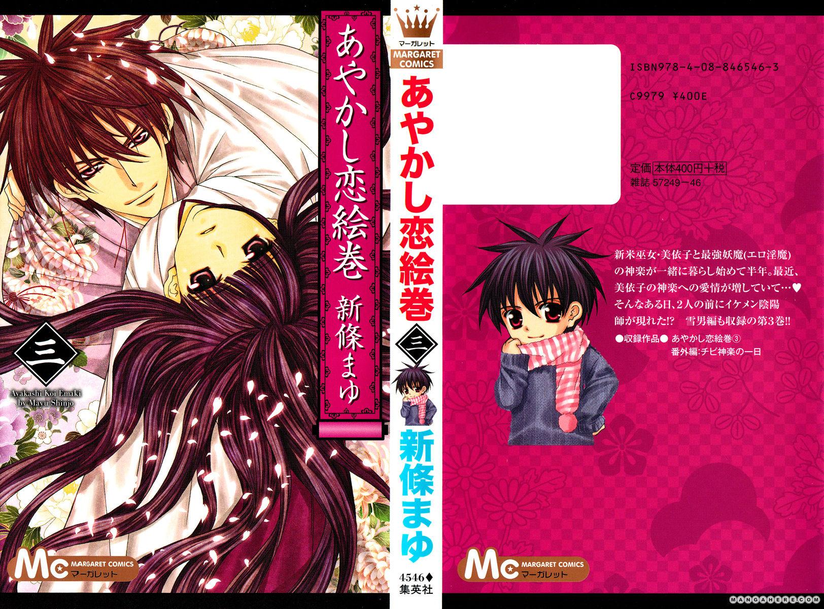 Ayakashi Koi Emaki 7 Page 1