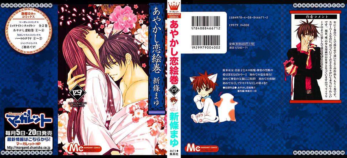 Ayakashi Koi Emaki 10 Page 1