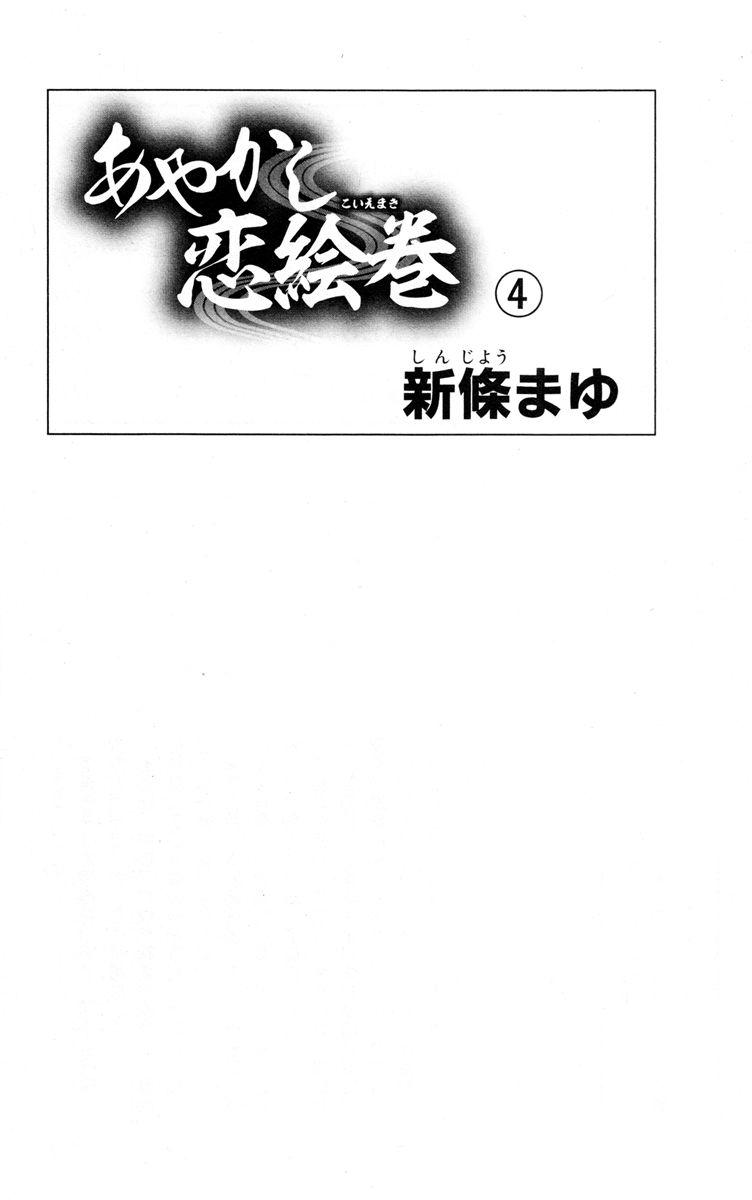 Ayakashi Koi Emaki 10 Page 2