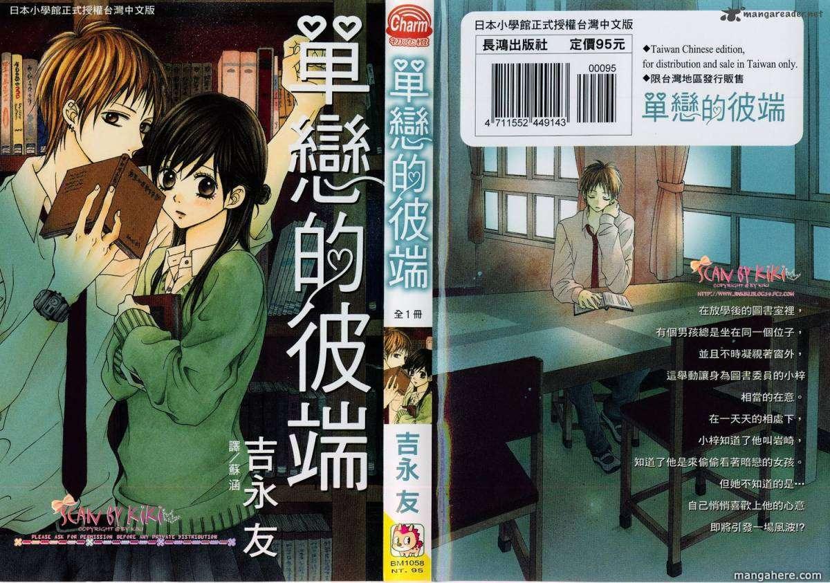 Kataomoi No Mukougawa 1 Page 2