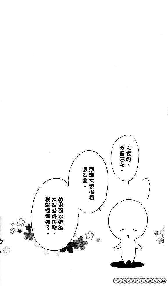 Kataomoi No Mukougawa 3 Page 2