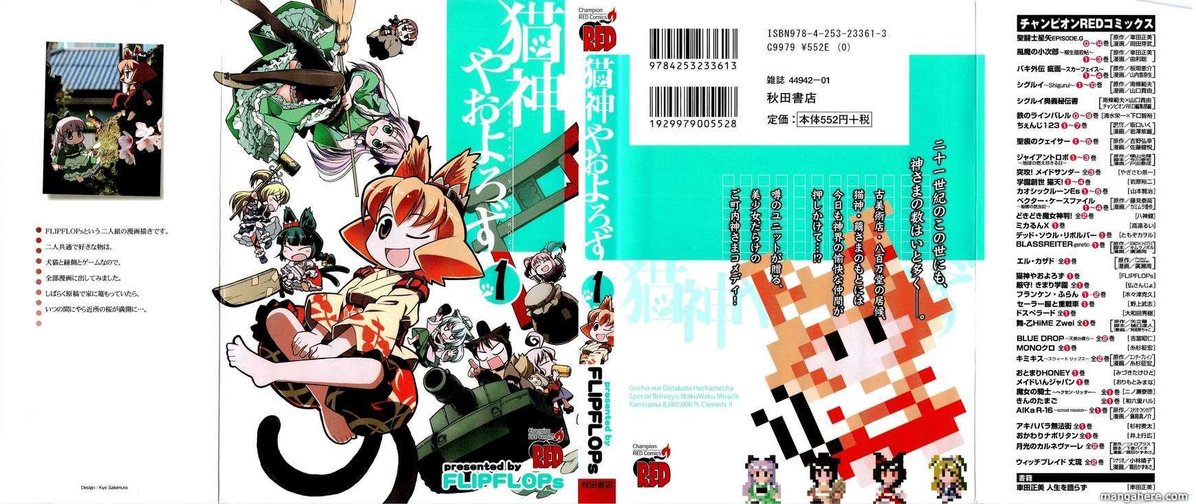 Nekogami Yaoyorozu 1 Page 1