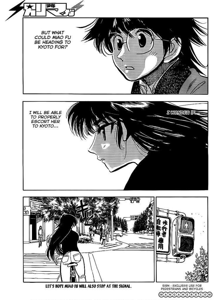 Ichiro Heian! 3 Page 3