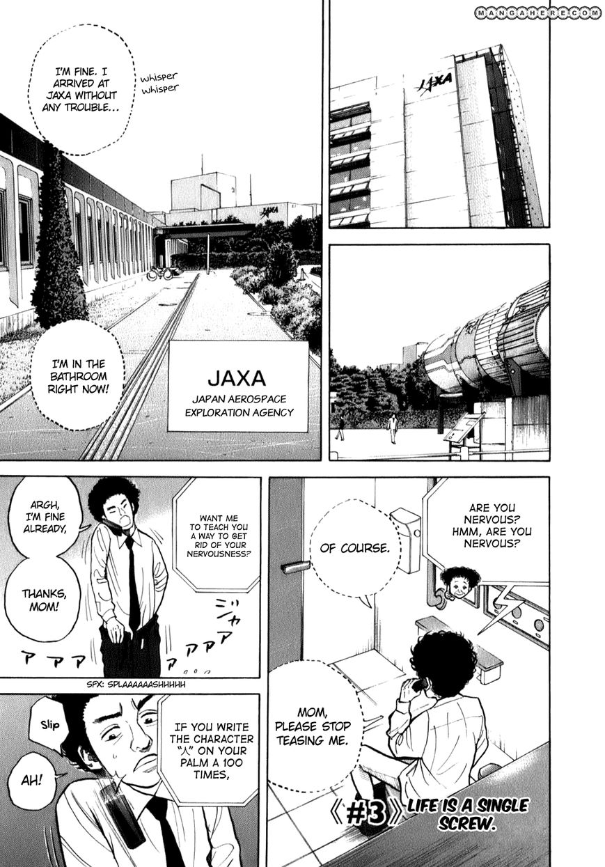 Uchuu Kyoudai 3 Page 1