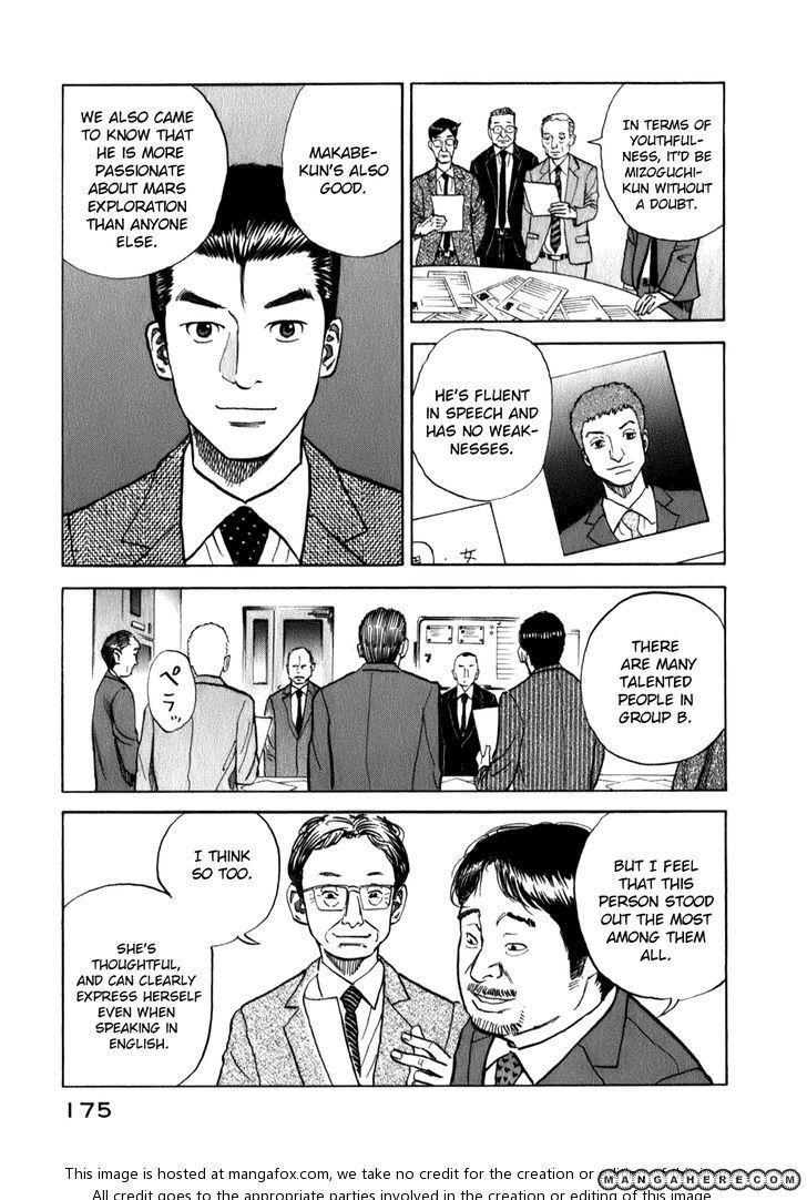Uchuu Kyoudai 7 Page 2