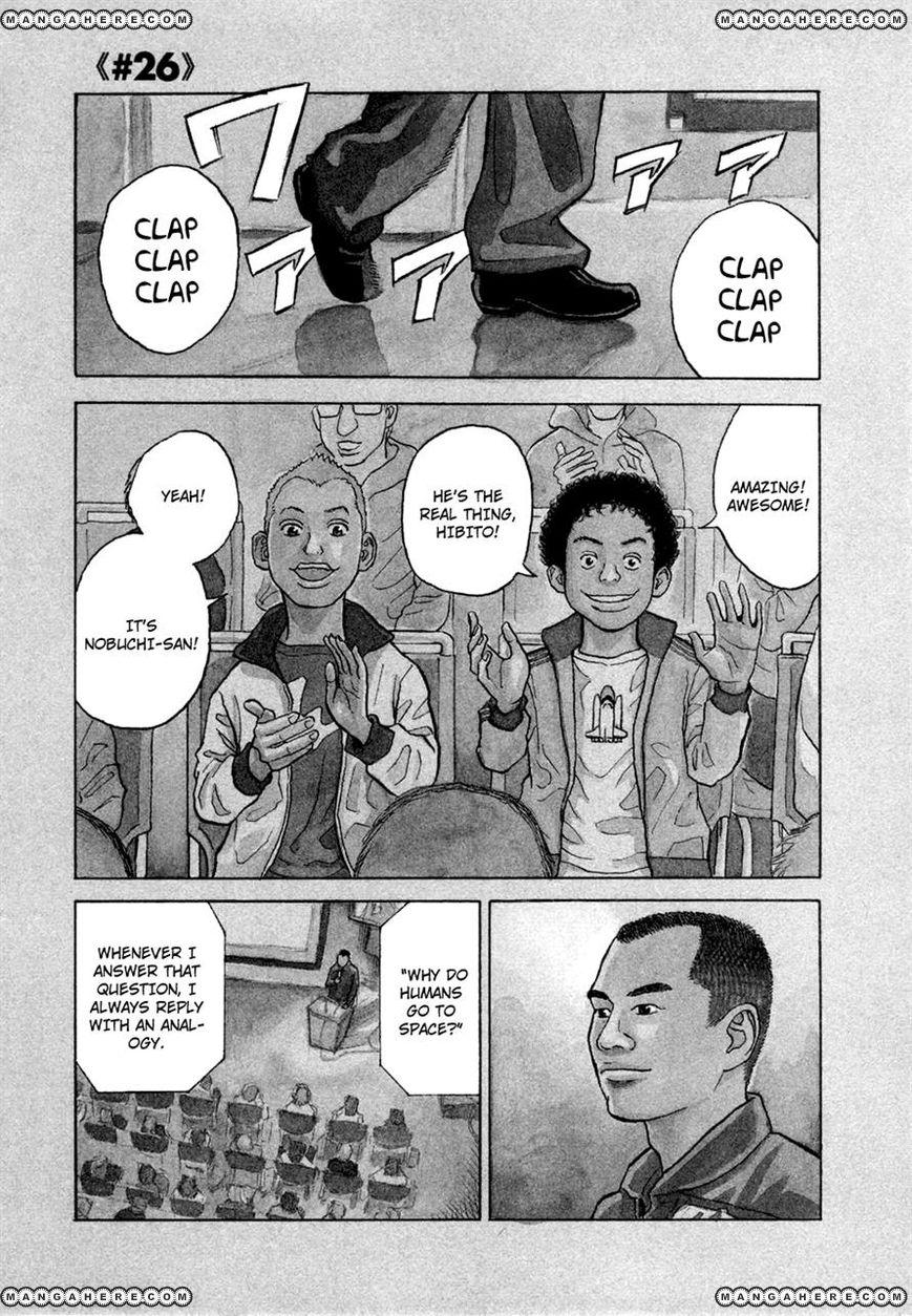 Uchuu Kyoudai 26 Page 1