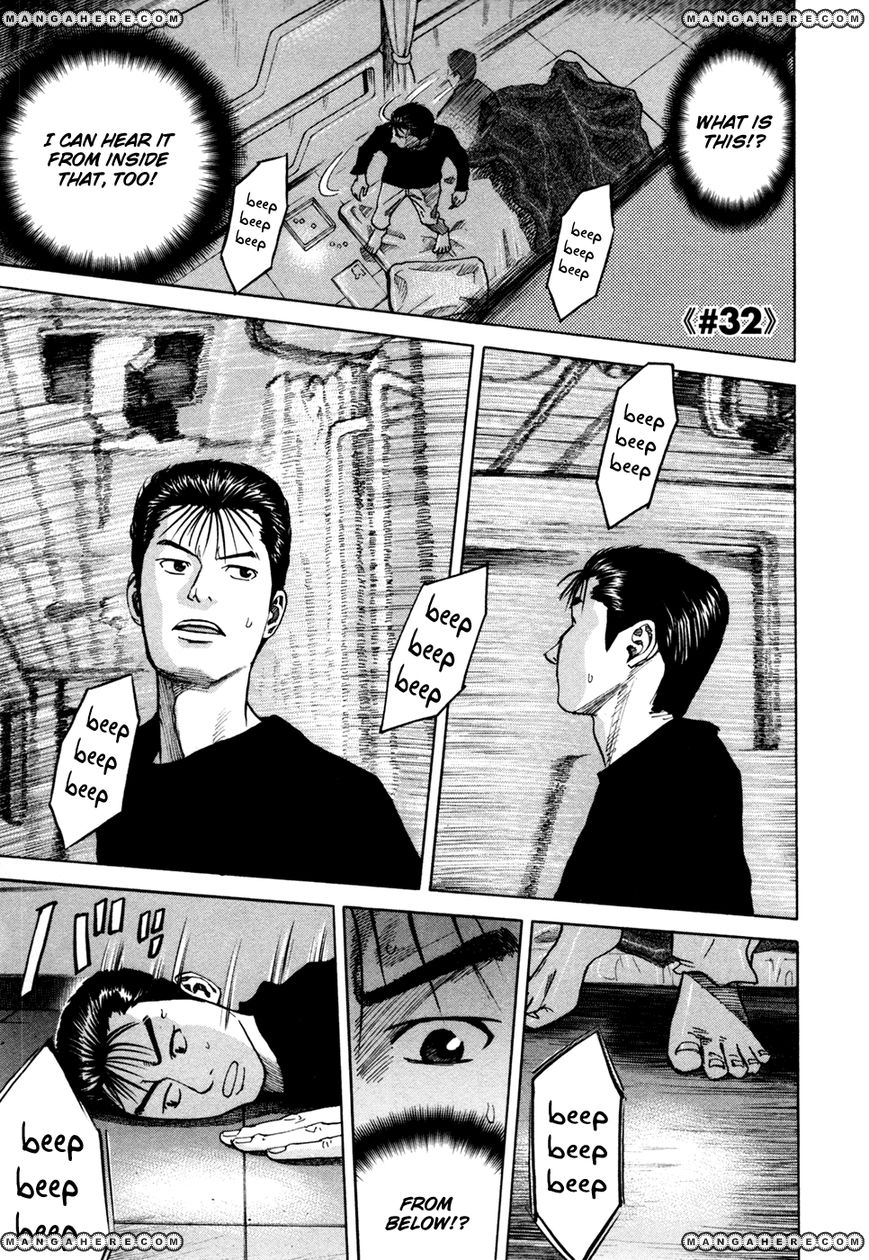 Uchuu Kyoudai 32 Page 2