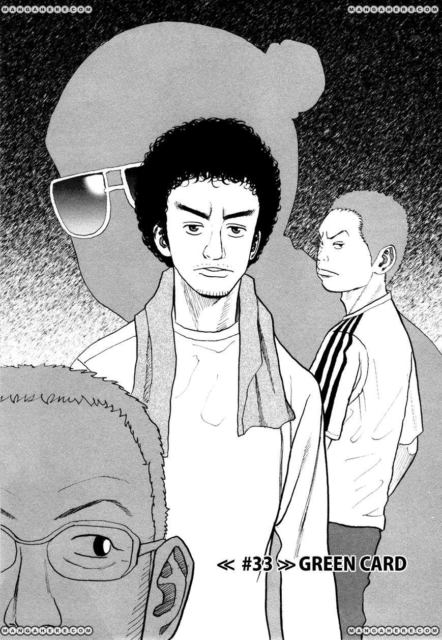 Uchuu Kyoudai 33 Page 2