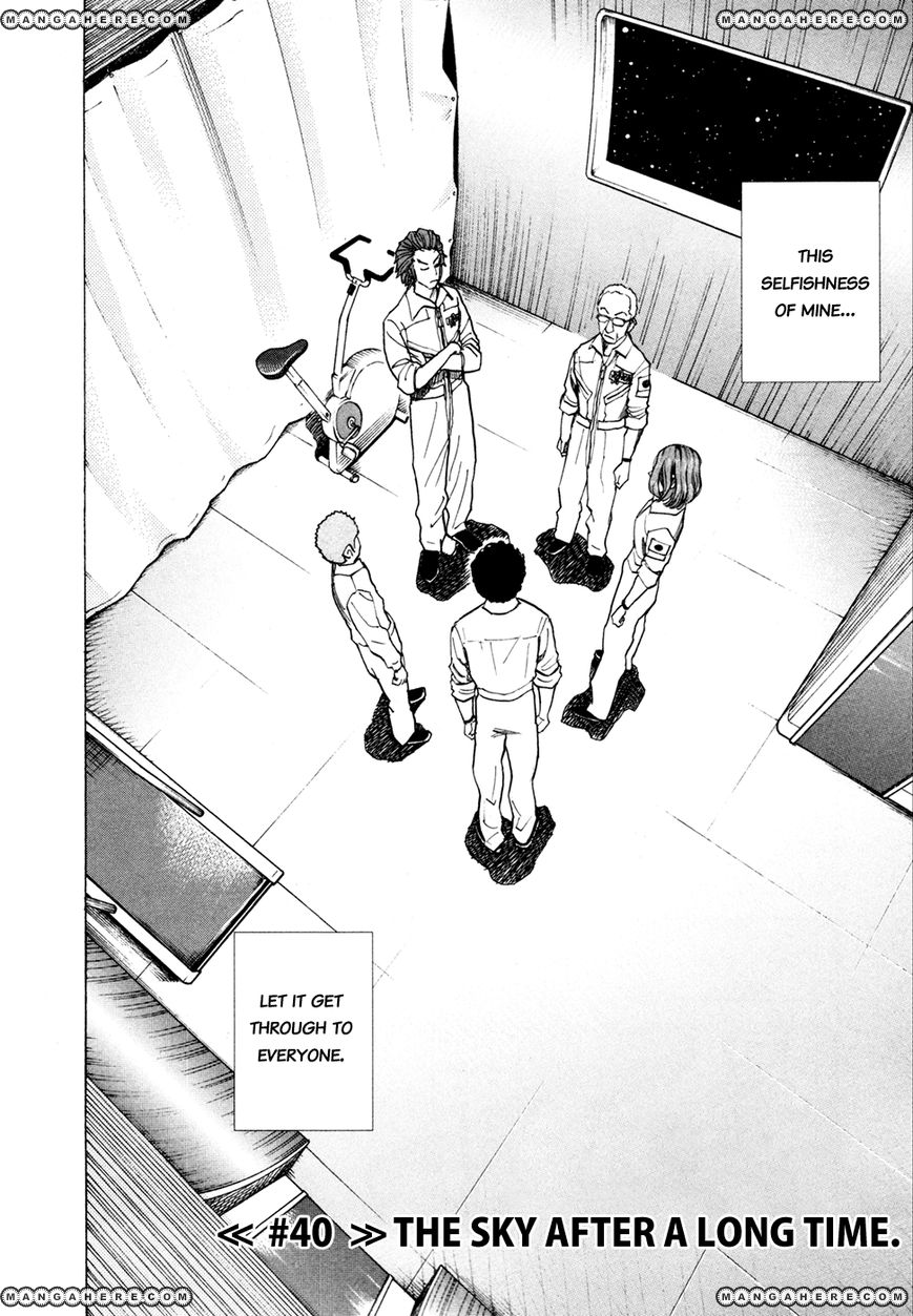 Uchuu Kyoudai 40 Page 2