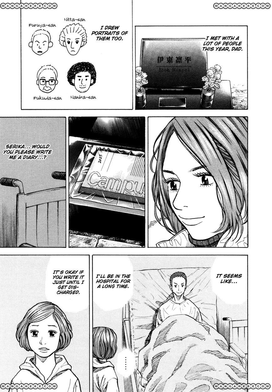 Uchuu Kyoudai 45 Page 3