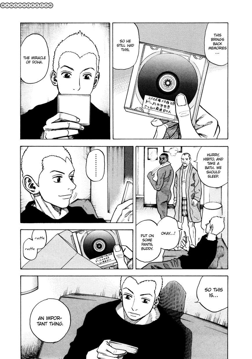 Uchuu Kyoudai 54 Page 3