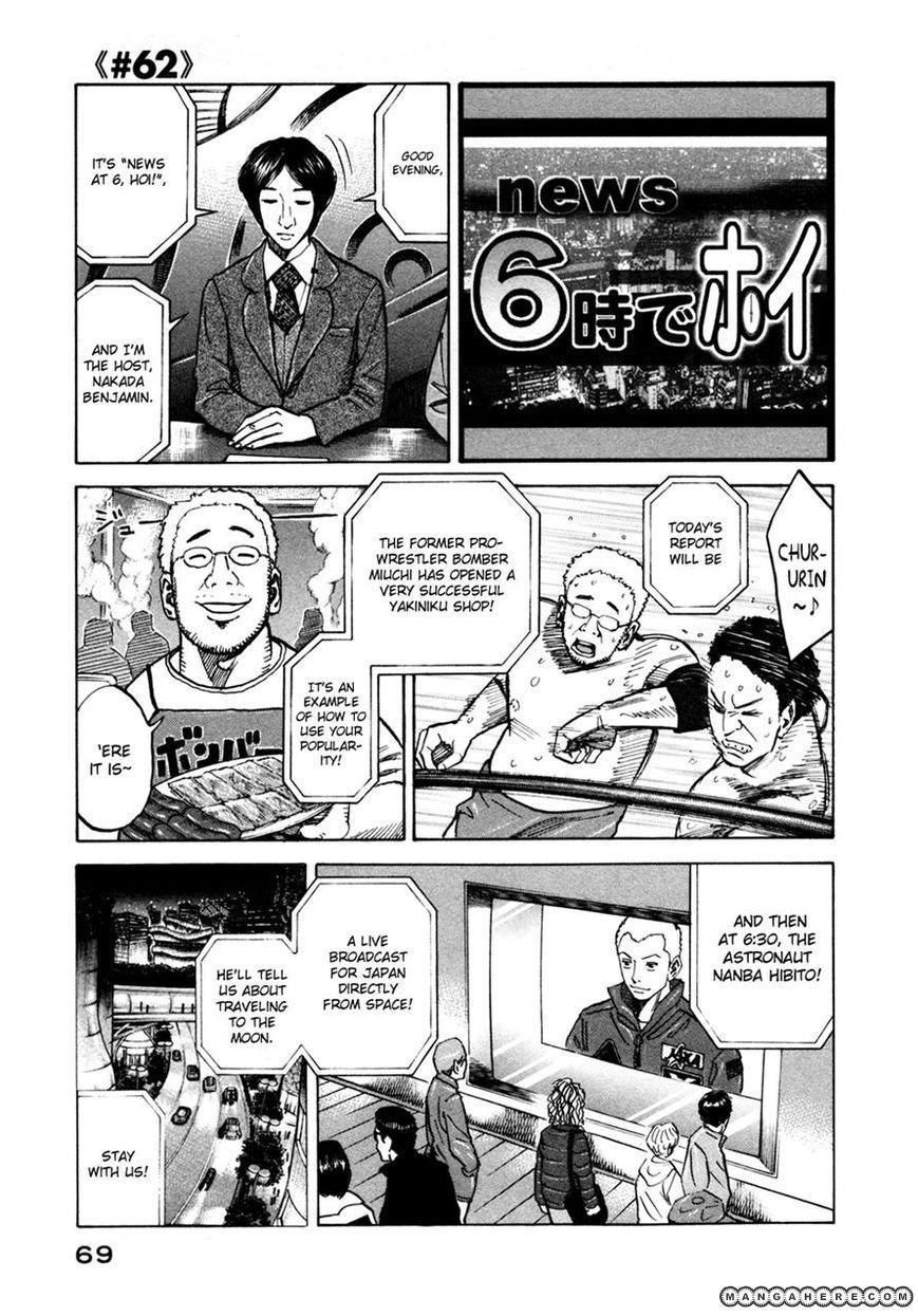 Uchuu Kyoudai 62 Page 1