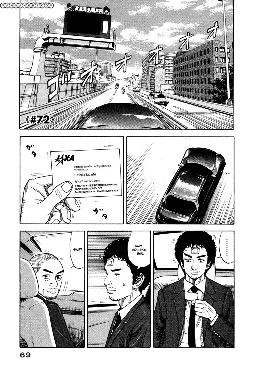 Uchuu Kyoudai 72 Page 1
