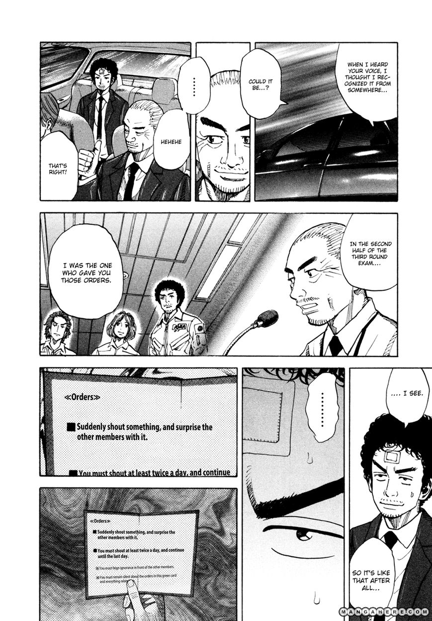 Uchuu Kyoudai 72 Page 2