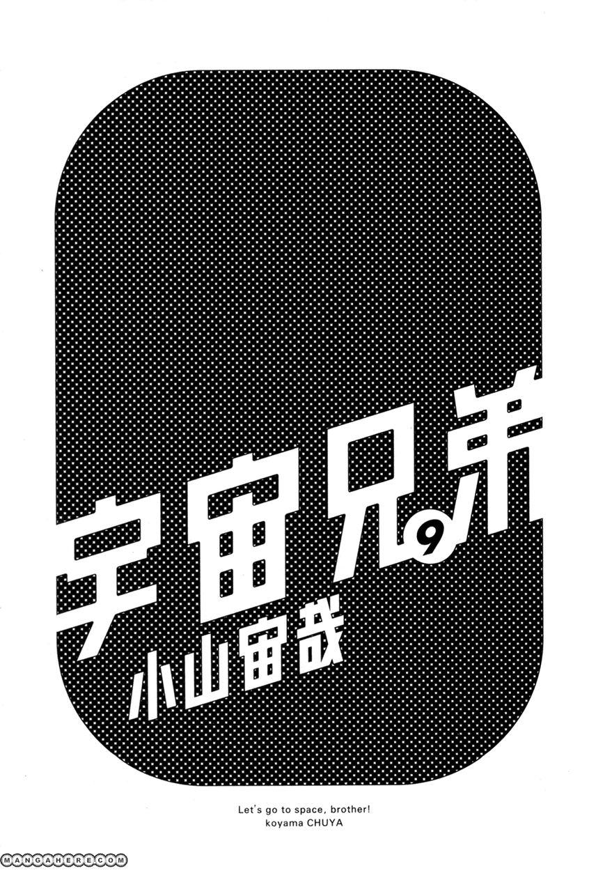 Uchuu Kyoudai 79 Page 2