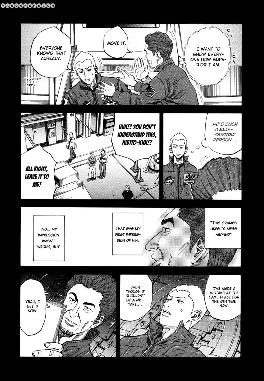 Uchuu Kyoudai 83 Page 3