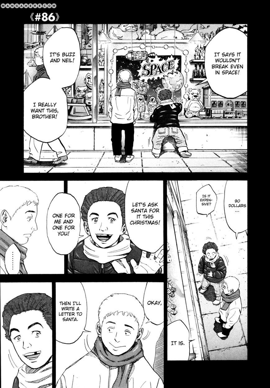 Uchuu Kyoudai 86 Page 1