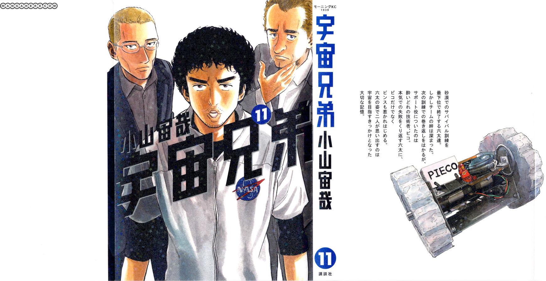 Uchuu Kyoudai 100 Page 1