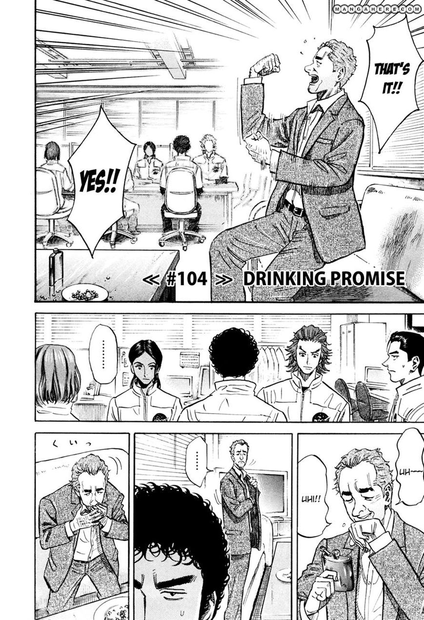 Uchuu Kyoudai 104 Page 2