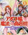Abenobashi Magical Shopping Arcade