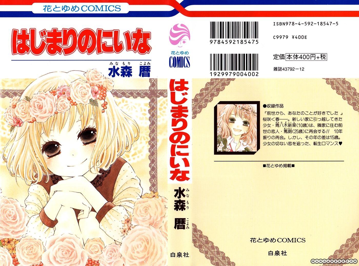 Hajimari No Niina 3.5 Page 2