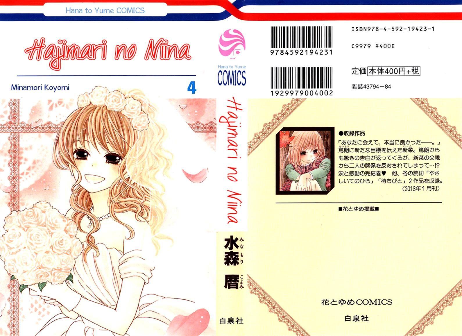 Hajimari No Niina 16 Page 1