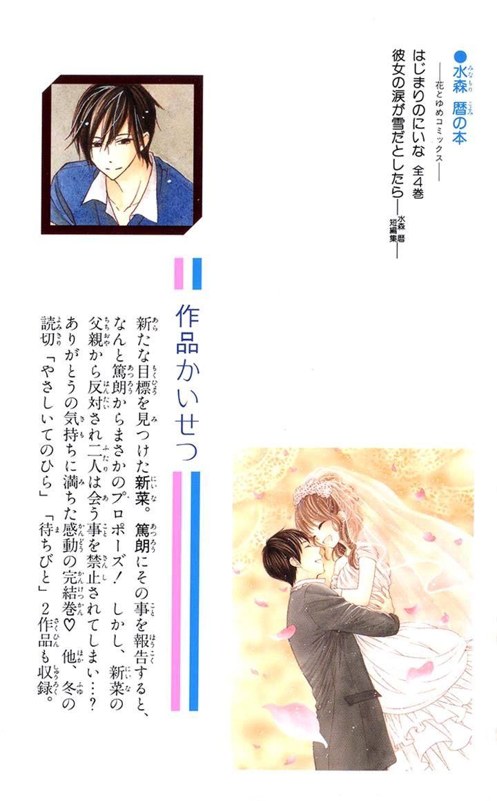 Hajimari No Niina 16 Page 2
