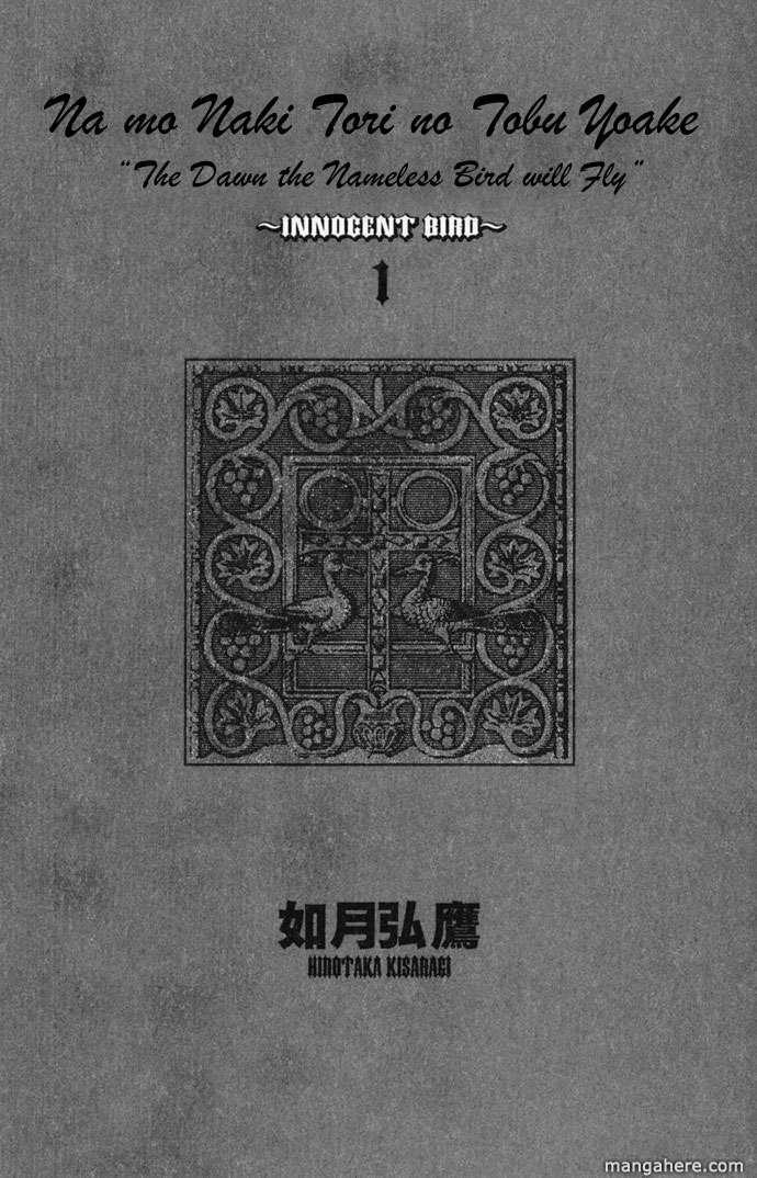 Na mo Naki Tori no Tobu Yoake 1 Page 2