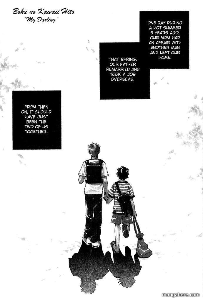 Na mo Naki Tori no Tobu Yoake 4.5 Page 2