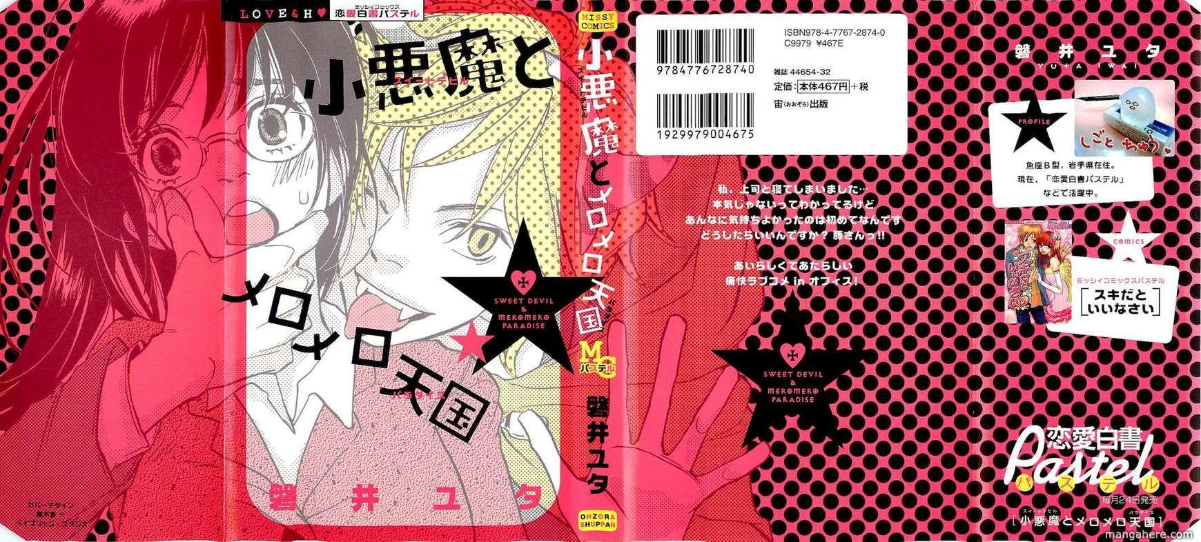 Koakuma to Meromero Tengoku 1 Page 2