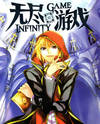 Infinity Game