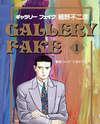 Gallery Fake