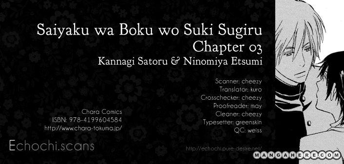 Saiyaku Wa Boku O Suki Sugiru 3 Page 1